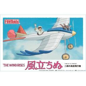 1/48 「風立ちぬ」二郎の鳥型飛行機【FG6】 ファインモールド