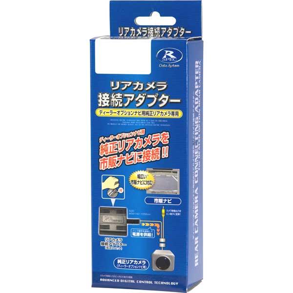 RCA004H データシステム ホンダ/マツダ車用 リアカメラ接続アダプター DATASYSTEM [RCA004HデタS]【返品種別A】
