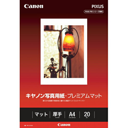 PM-101A420 キヤノン キヤノン写真用紙・プレミアムマット A4 20枚