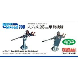 1/700 Nano-Dread 九六式25mm単装機銃(リニューアル版・防盾選択式)【WA21】 ファインモールド