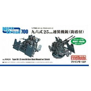 1/700 Nano-Dread 九六式25mm連装機銃 防盾装備(リニューアル版)【WA24】 ファインモールド