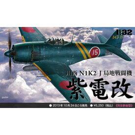 【再生産】1/32 川西 N1K2-J 局地戦闘機 紫電改【ST33】 ハセガワ
