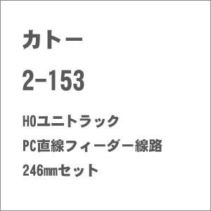[鉄道模型]カトー KATO (HO) 2-153 HOユニトラック PC直線フィーダー線路246mmセット [カトー 2-153]【返品種別B】