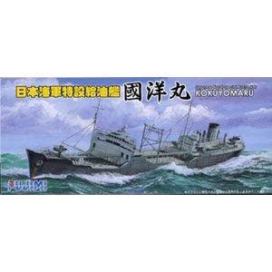 1/700 設給油艦 國洋丸/玄洋丸/日榮丸【SWM-特21】 フジミ