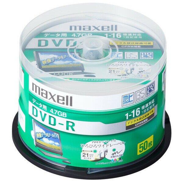 DRD47WPD.50SP マクセル データ用16倍速対応DVD-R 50枚パック CPRM対応4.7GB ホワイトプリンタブル maxell [DRD47WPD50SP]【返品種別A】