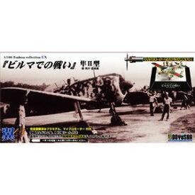 1/100 翼コレクションEX 第3弾 「ビルマでの戦い」隼II型 檜与平搭乗機 童友社