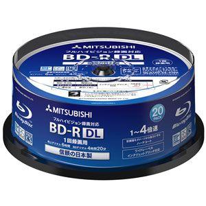 VBR260YP20SD1 MITSUBISHI 4倍速対応BD-R DL 20枚パック 50GB ホワイトプリンタブル [VBR260YP20SD1]【返品種別A】