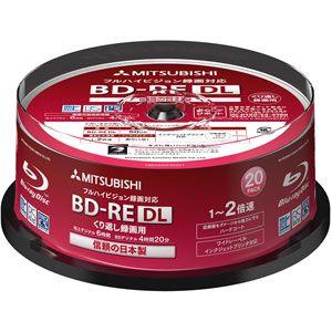 VBE260NP20SD1 MITSUBISHI 2倍速対応BD-RE DL 20枚パック 50GB ホワイトプリンタブル