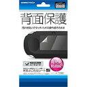 【PS Vita】PCH-2000用背面よごれなシートV2 ゲームテック [VF1492]【返品種別B】