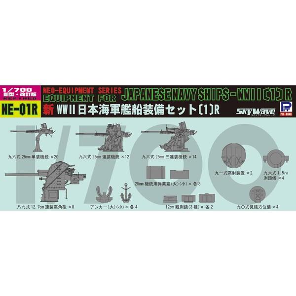 1/700 新 WWII 日本海軍艦船装備セット(1)追加パーツ付【NE01R】 ピットロード [PT NE01R ニホンカイグンカンセン1]【返品種別B】