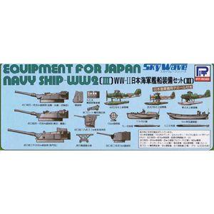 1/700 日本海軍 艦船装備セットIII【E03】 ピットロード [PT E03 WW2ニホンカイク]【返品種別B】