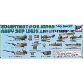 1/700 日本海軍 艦船装備セットIII【E03】 ピットロード