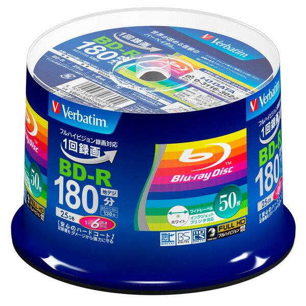 VBR130RP50V4 バーベイタム 6倍速対応BD-R 50枚パック 25GB ホワイトプリンタブル Verbatim