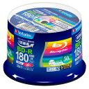 VBR130RP50V4 バーベイタム 6倍速対応BD-R 50枚パック 25GB ホワイトプリンタブル Verbatim [VBR130RP50V4]【返品種...