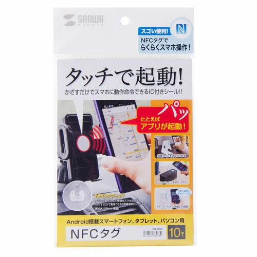 MM-NFCT サンワサプライ NFCタグ(10枚入り・ホワイト) [MMNFCT]【返品種別A】