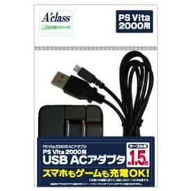 【PS Vita】PCH-2000用USB ACアダプタ アクラス [SASP-0244]