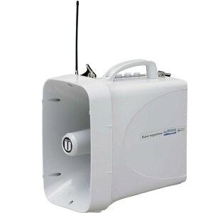 TWB-300 ユニペックス 防滴スーパーワイヤレスメガホン(ホイッスル付)【ワイヤレスチューナー内蔵】 UNI-PEX [TWB300]