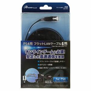 【PS4】フラットLANケーブル(5m) アンサー [ANS-H046]【返品種別B】
