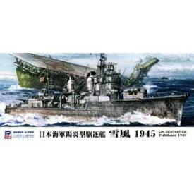 1/700 日本海軍駆逐艦 陽炎型 雪風【W162】 ピットロード