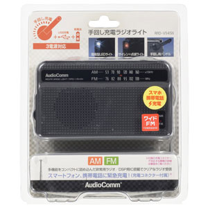 RAD-V945N オーム AM/FM 手回しラジオライト AudioComm
