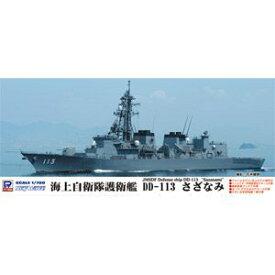1/700 海上自衛隊 護衛艦 DD-113 さざなみ【J67】 ピットロード