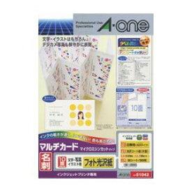 51042(エ-ワン) エーワン マルチカード インクジェットプリンタ専用紙フォト光沢紙(片面光沢)A4判 10面 名刺サイズ 50シート 名刺用紙