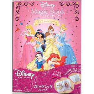 ディズニーマジック マジックブック・プリンセス テンヨー 【Disneyzone】