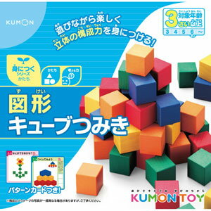 KUMON 図形キューブつみき くもん出版