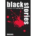 """【再生産】ブラックストーリーズ:50の""""黒い""""物語 日本語版 グループSNE [ブラツクスト-リ-ズ50ノクロイモノ]【返品種別B】"""