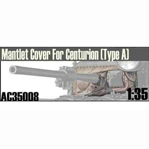 【再生産】1/35 センチュリオン戦車防盾タイプA【AC35008】 AFVクラブ