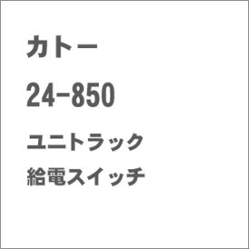 [鉄道模型]カトー (Nゲージ) 24-850 ユニトラック給電スイッチ
