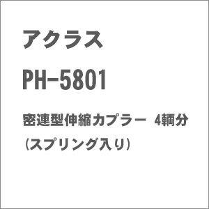 [鉄道模型]アクラス (HO) PH-5801 密連型伸縮カプラー 4輌分(スプリング入り) [デイ-プランニング PH-5801]【返品種別B】