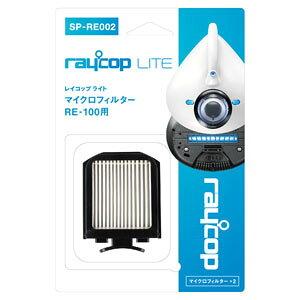 SP-RE002 レイコップ レイコップLite RE-100J用マイクロフィルター(2個入) ブカンセムズ raycop [SPRE002]