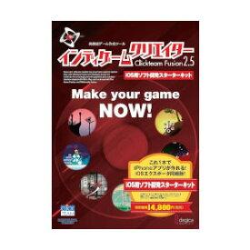 インディゲームクリエイター ClickteamFusion2.5 iOSスターター 角川ゲームス
