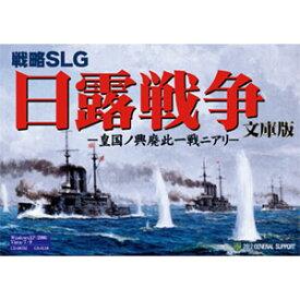 日露戦争 文庫版 ジェネラル・サポート