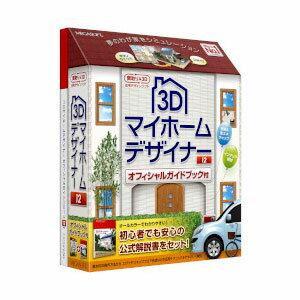 3Dマイホームデザイナー12 オフィシャルガイドブック付 メガソフト