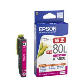 ICM80L エプソン 純正インクカートリッジ(マゼンタ・増量) EPSON とうもろこし