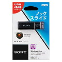 USM128GU-B ソニー USB3.0対応 ノックスライド方式USBメモリー 128GB(ブラック) [USM128GUB]【返品種別A】【送料無料】