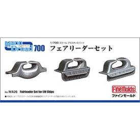 1/700 フェアリーダーセット(ナノ・ドレッドシリーズ)【WA26】 ファインモールド