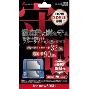 【New3DS LL】new 3DSLL用液晶画面保護フィルム ブルーライトカットフィルム アンサー [ANS-3D052]