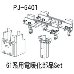 [鉄道模型]日本精密模型 【再生産】(HO) PJ-5401 61系用電暖化部品Set [PJ-5401 61ケイヨウ デンダンカ]【返品種別B】