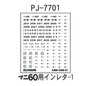 [鉄道模型]日本精密模型 【再生産】(HO) PJ-7701 マニ60用インレタ-01 [PJ-7701 マニ60ヨウインレタ1]【返品種別B】