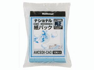 AMC93K-CA0 パナソニック 店舗・業務用クリーナー用 紙パック(10枚入) Panasonic [AMC93KCA0]