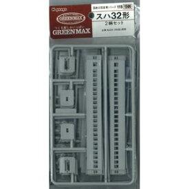 [鉄道模型]グリーンマックス 【再生産】(Nゲージ) 115 スハ32形 2両編成セット(未塗装組立キット)