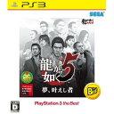 【PS3】龍が如く5 夢、叶えし者 PlayStation(R)3 the Best セガ [BLJM55077リュウガゴトク]【返品種別B】