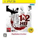 【PS3】龍が如く 1&2 HD EDITION PlayStation(R)3 the Best 【税込】 セガ [BLJM55076リュウガゴトク]【返品種...