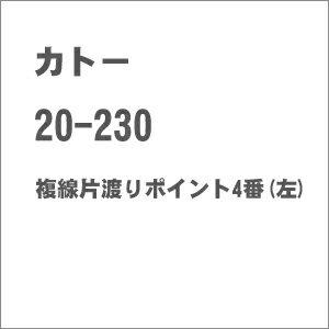 [鉄道模型]カトー KATO (Nゲージ) 20-230 ユニトラック 複線片渡りポイント4番(左) [カトー 20-230]【返品種別B】
