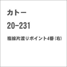[鉄道模型]カトー (Nゲージ) 20-231 ユニトラック 複線片渡りポイント4番(右)