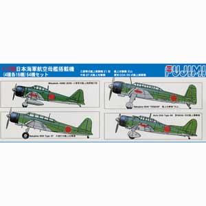 1/700 グレードアップパーツシリーズNo.100 日本海軍 艦載機セット【Gup-100】 フジミ
