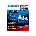 HQ203/61 フィリップス シェーバー用洗浄液 3個 PHILIPS ジェットクリーン専用 [HQ20361]【返品種別A】